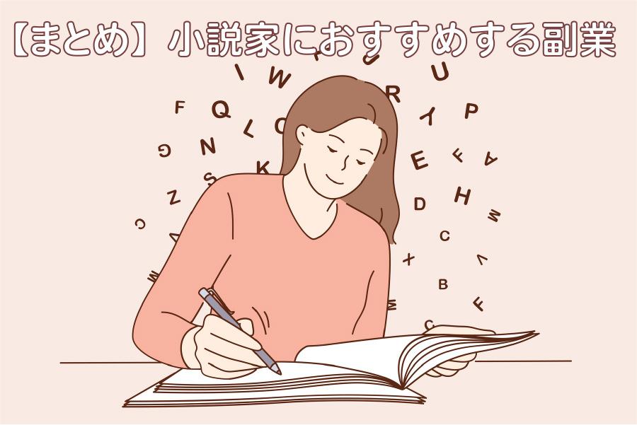 【まとめ】小説家におすすめする副業