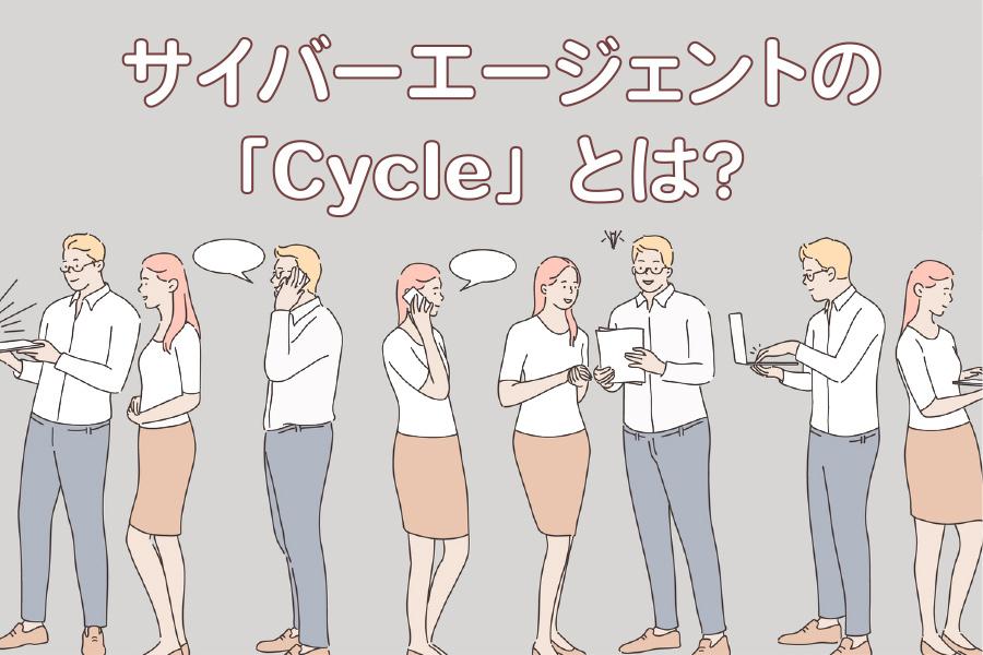 サイバーエージェントの「Cycle」とは?