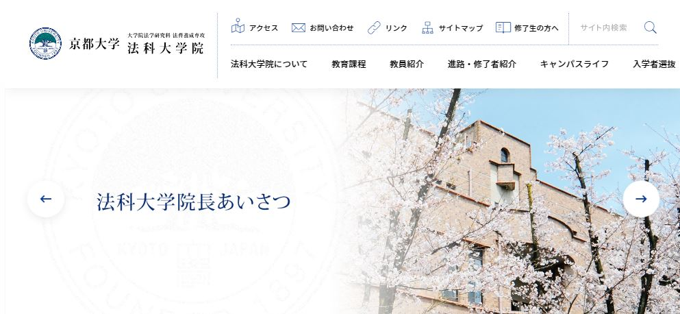 京大法科大学院