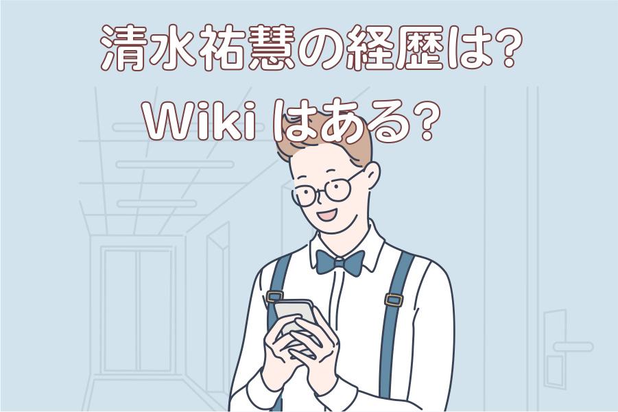 清水祐慧の経歴は?Wikiはある?