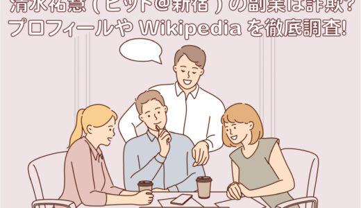清水祐慧(ビット@新宿)のクリック(Click)副業は詐欺?プロフィールやWikipediaを徹底調査!