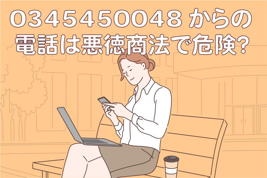 0345450048からの電話は悪徳商法で危険?