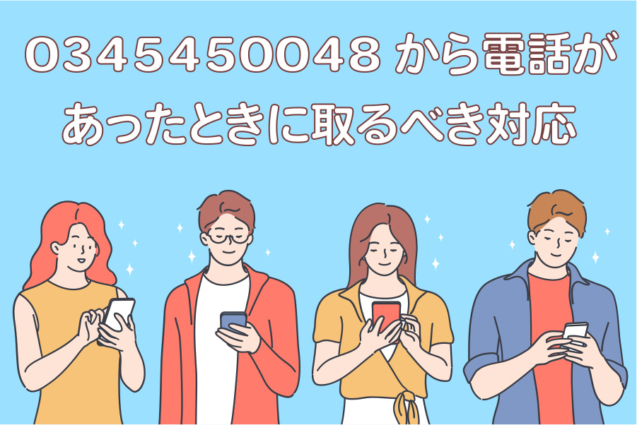 0345450048から電話があったときに取るべき対応