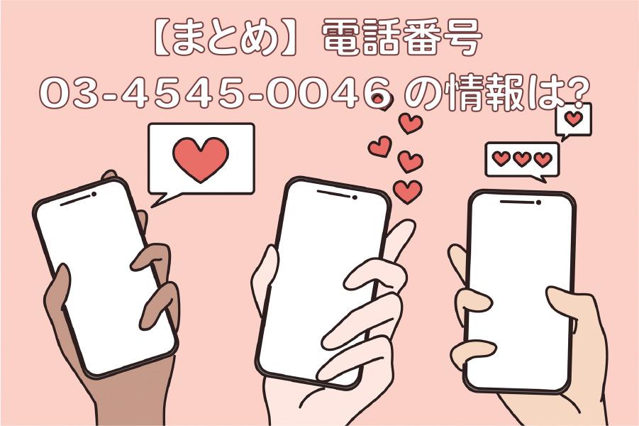 【まとめ】電話番号03-4545-0046の情報は?