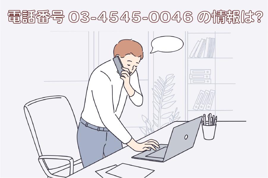 電話番号03-4545-0046の情報は?