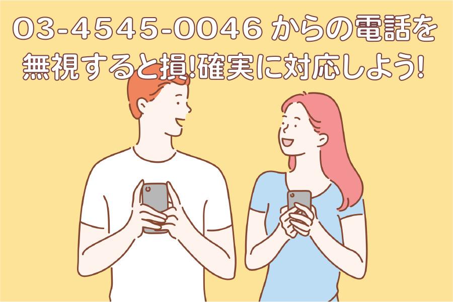 03-4545-0046からの電話を無視すると損!確実に対応しよう!