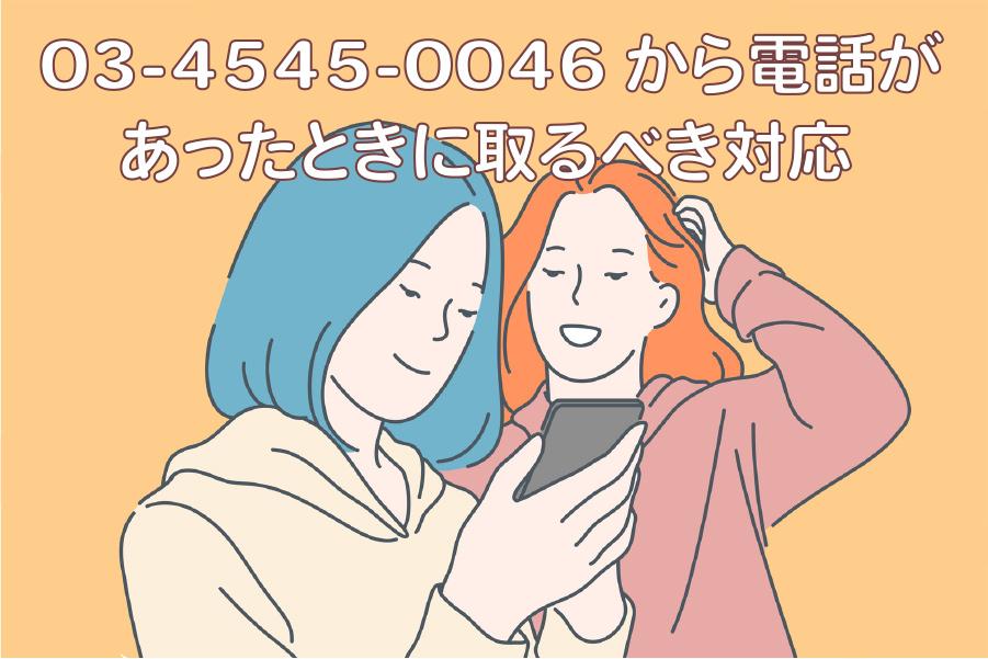 03-4545-0046から電話があったときに取るべき対応