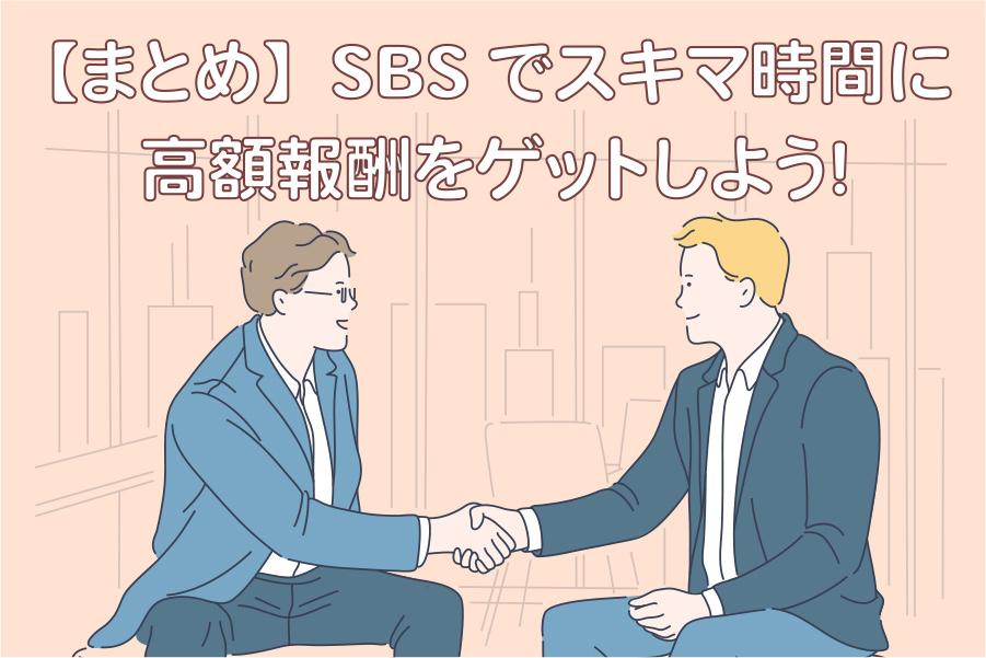 【まとめ】SBSでスキマ時間に高額報酬をゲットしよう!