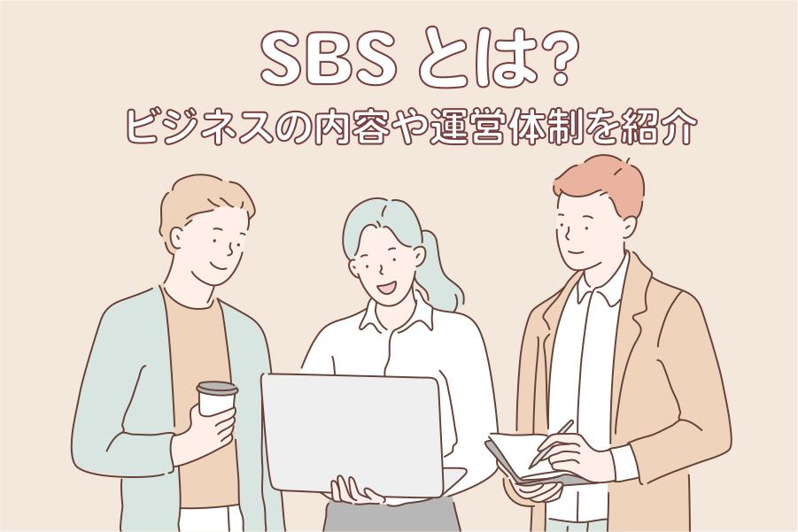 SBSとは?ビジネスの内容や運営体制を紹介