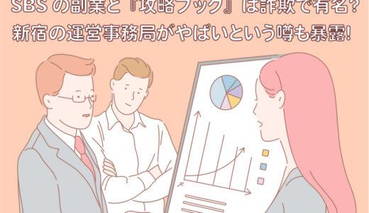 SBSの副業と『攻略ブック』は詐欺で有名?新宿の運営事務局がやばいという噂も暴露!