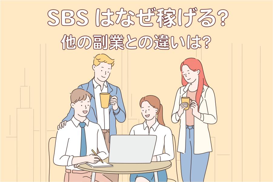 SBSはなぜ稼げる?他の副業との違いは?