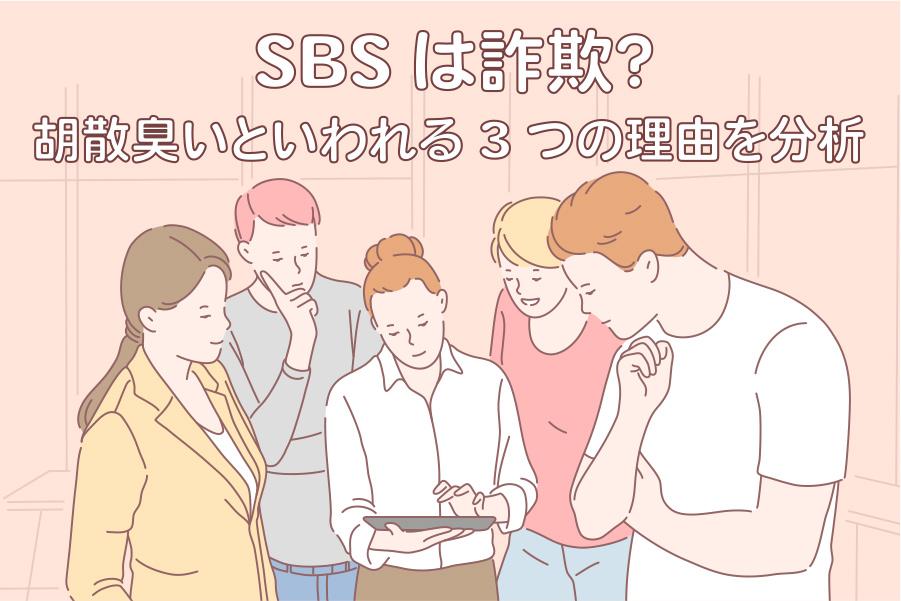 SBSは詐欺?胡散臭いといわれる3つの理由を分析